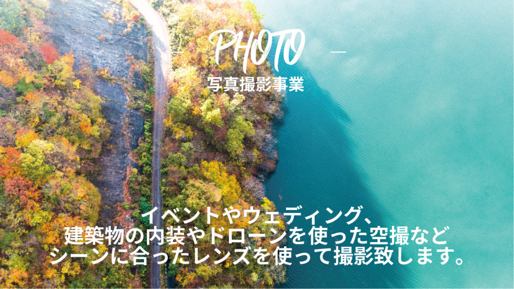 toppage BLUE BANANA WORKS 写真撮影